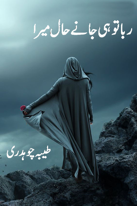 Rabba Tu He Jany Hal Mera is a very well written complex script novel by Tayyba Chaudhary which depicts normal emotions and behaviour of human like love hate greed power and fear , Tayyba Chaudhary is a very famous and popular specialy among female readers