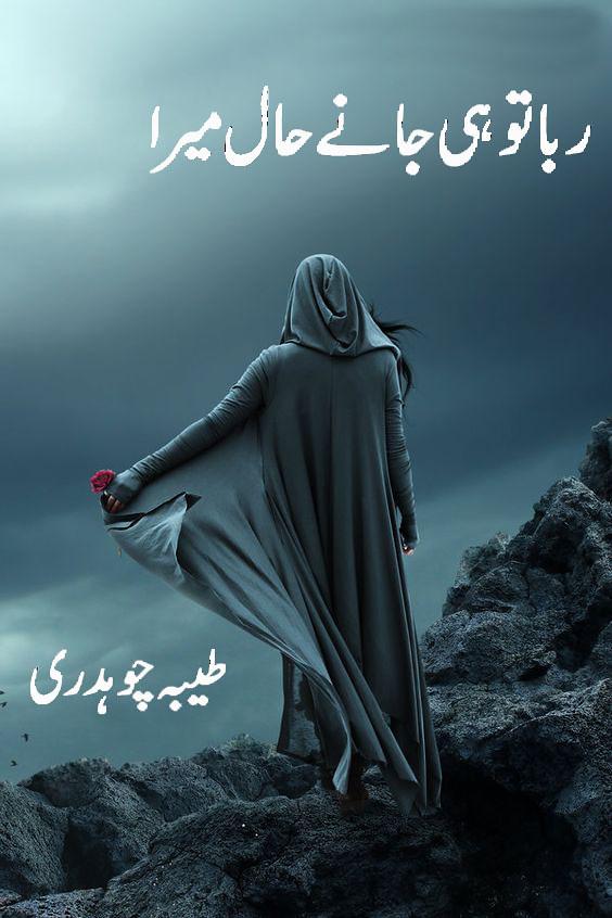 Rabba Tu He Jany Hal Mera Complete Novel By Tayyba Chaudhary