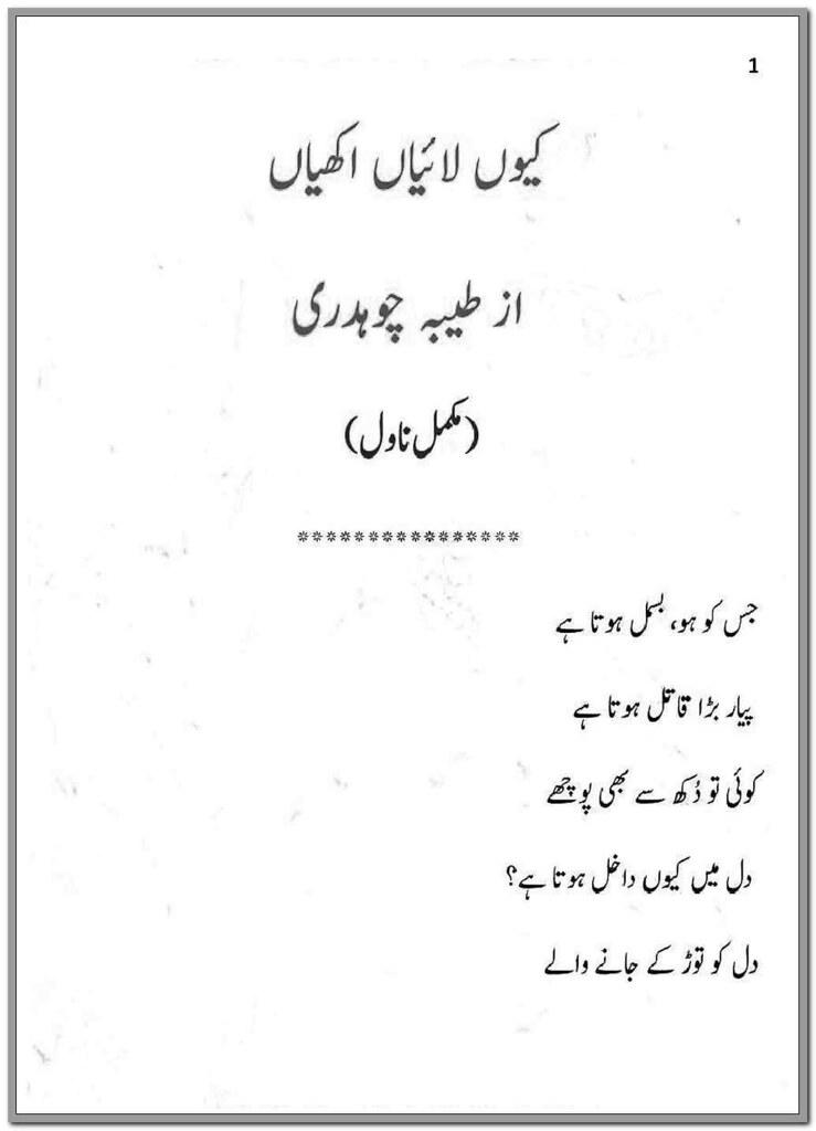 Kiun Layan Akhiyan Complete Novel By Tayyba Chaudhary