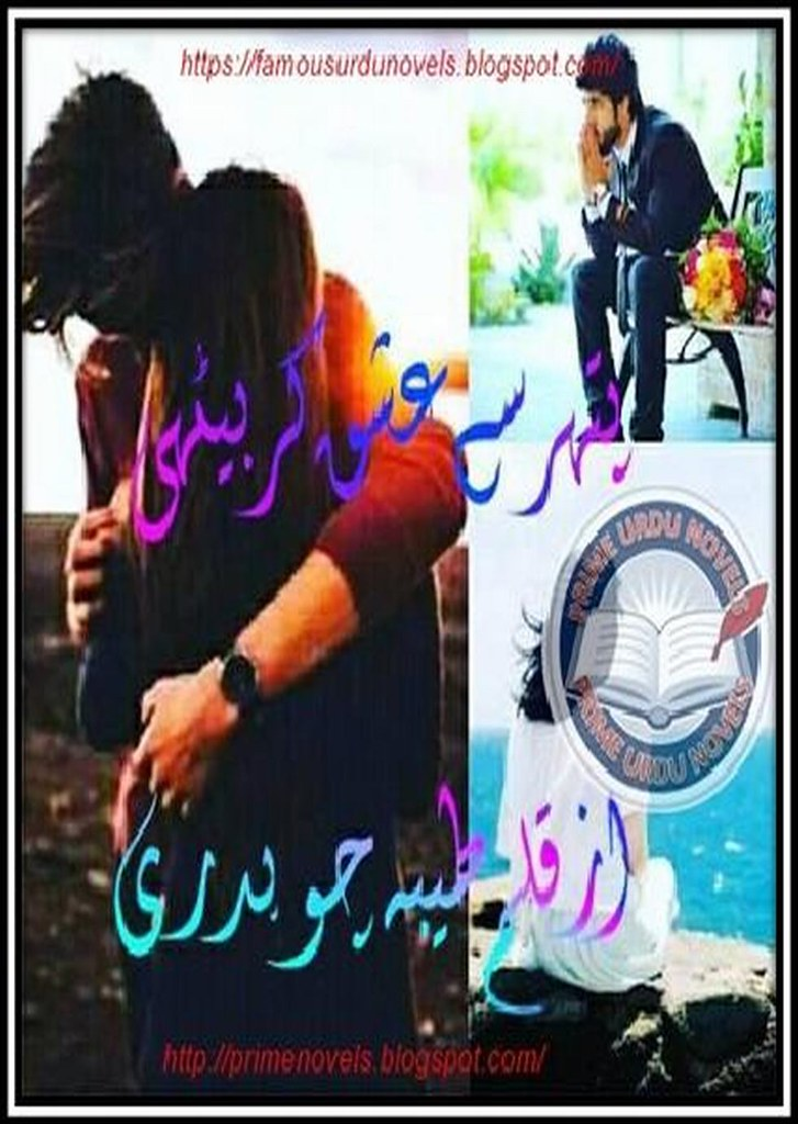 Pather Se Ishq Kr Bethi is a very well written complex script novel by Tayyba Chaudhary which depicts normal emotions and behaviour of human like love hate greed power and fear , Tayyba Chaudhary is a very famous and popular specialy among female readers