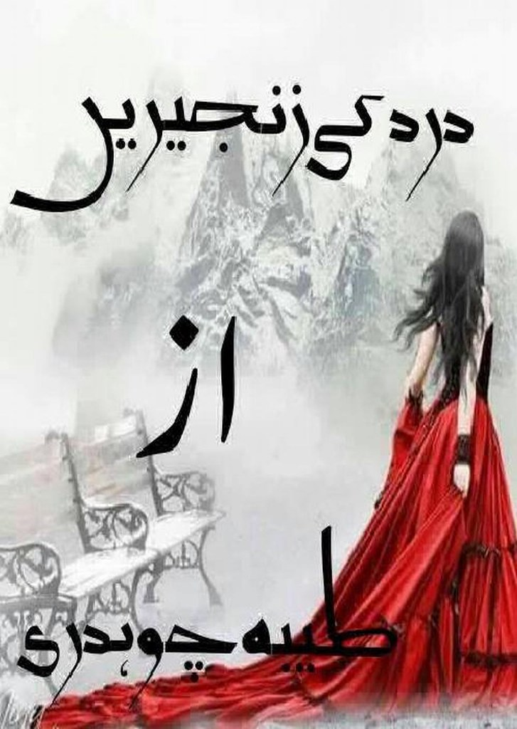 Dard Ki Zanjeeren is a very well written complex script novel by Tayyba Chaudhary which depicts normal emotions and behaviour of human like love hate greed power and fear , Tayyba Chaudhary is a very famous and popular specialy among female readers