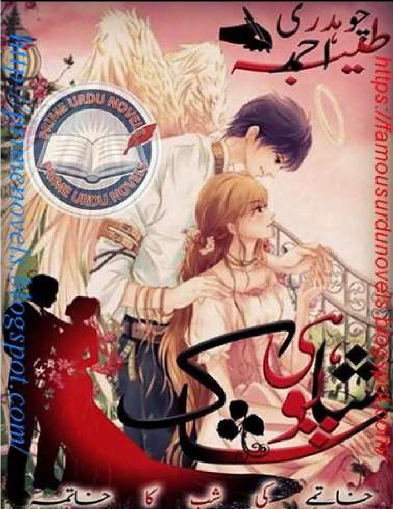 Shahi Poshak Complete Novel By Tayyba Chaudhary