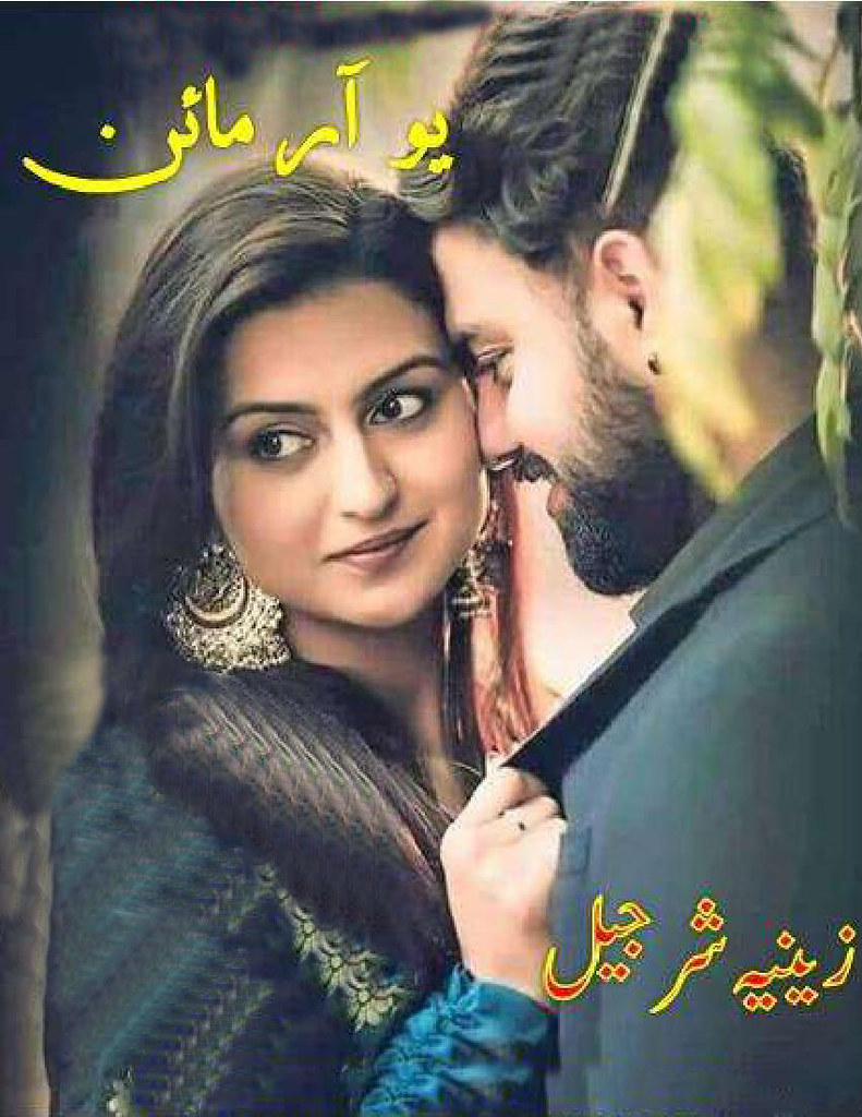 You Are Mine is a very well written complex script novel by Zeenia Sharjeel which depicts normal emotions and behaviour of human like love hate greed power and fear , Zeenia Sharjeel is a very famous and popular specialy among female readers