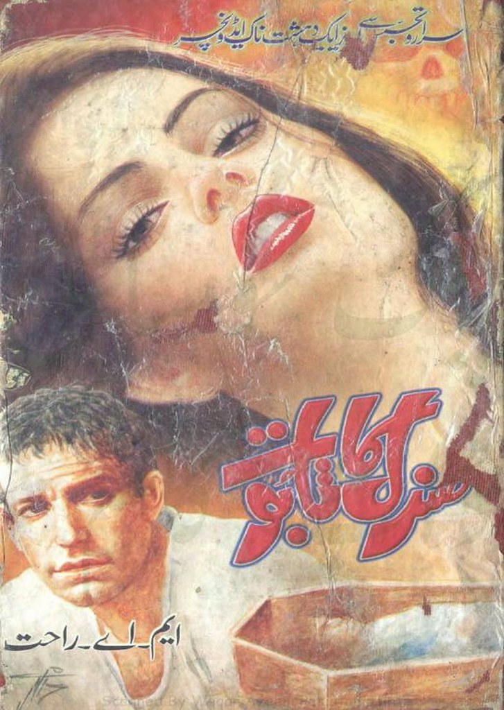 Sandal Ka Taboot is a very well written complex script novel by MA Rahat which depicts normal emotions and behaviour of human like love hate greed power and fear , MA Rahat is a very famous and popular specialy among female readers