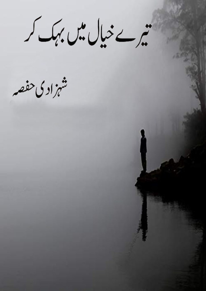 Tere Khayal Main Behak Kar is a very well written complex script novel by Shahzadi Hifsa which depicts normal emotions and behaviour of human like love hate greed power and fear , Shahzadi Hifsa is a very famous and popular specialy among female readers