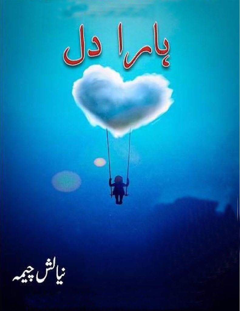 Hara Dil is a very well written complex script novel by Nayalish Cheema which depicts normal emotions and behaviour of human like love hate greed power and fear , Nayalish Cheema is a very famous and popular specialy among female readers