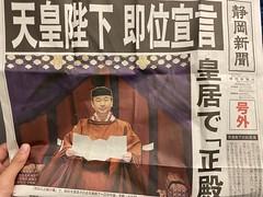 天皇陛下即位宣言 号外 静岡新聞