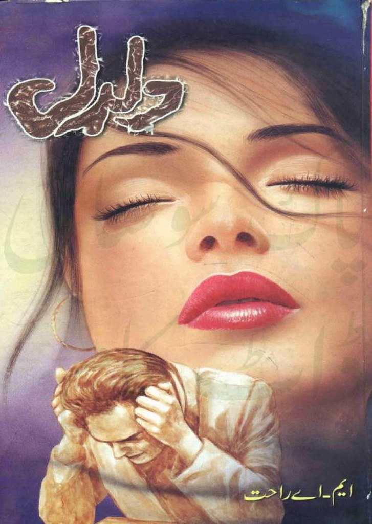 Daldal is a very well written complex script novel by MA Rahat which depicts normal emotions and behaviour of human like love hate greed power and fear , MA Rahat is a very famous and popular specialy among female readers