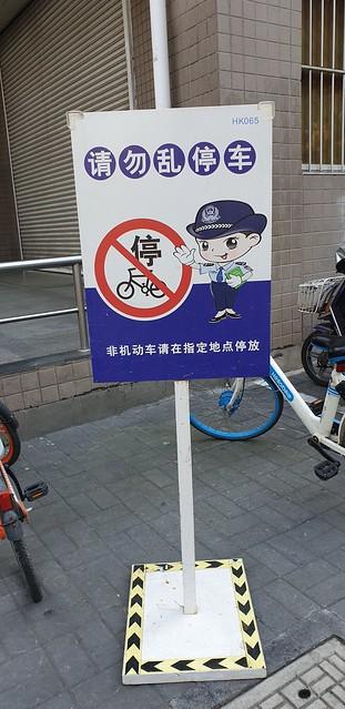 2019-1024 (538) SHANGHAI fiets