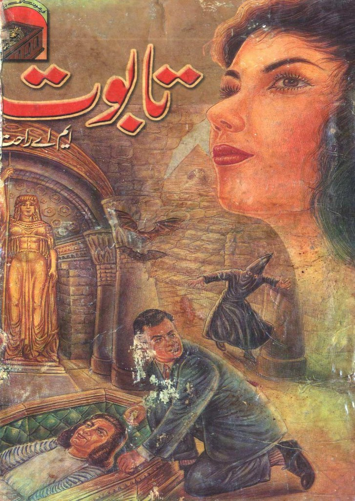 Taboot is a very well written complex script novel by MA Rahat which depicts normal emotions and behaviour of human like love hate greed power and fear , MA Rahat is a very famous and popular specialy among female readers