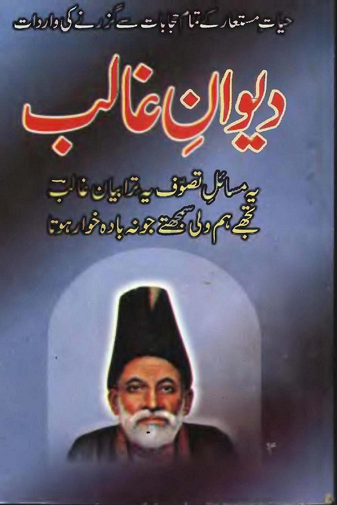Deewan-e-Ghalib Complete Poetry Book By Mirza Asadullah Khan Ghalib