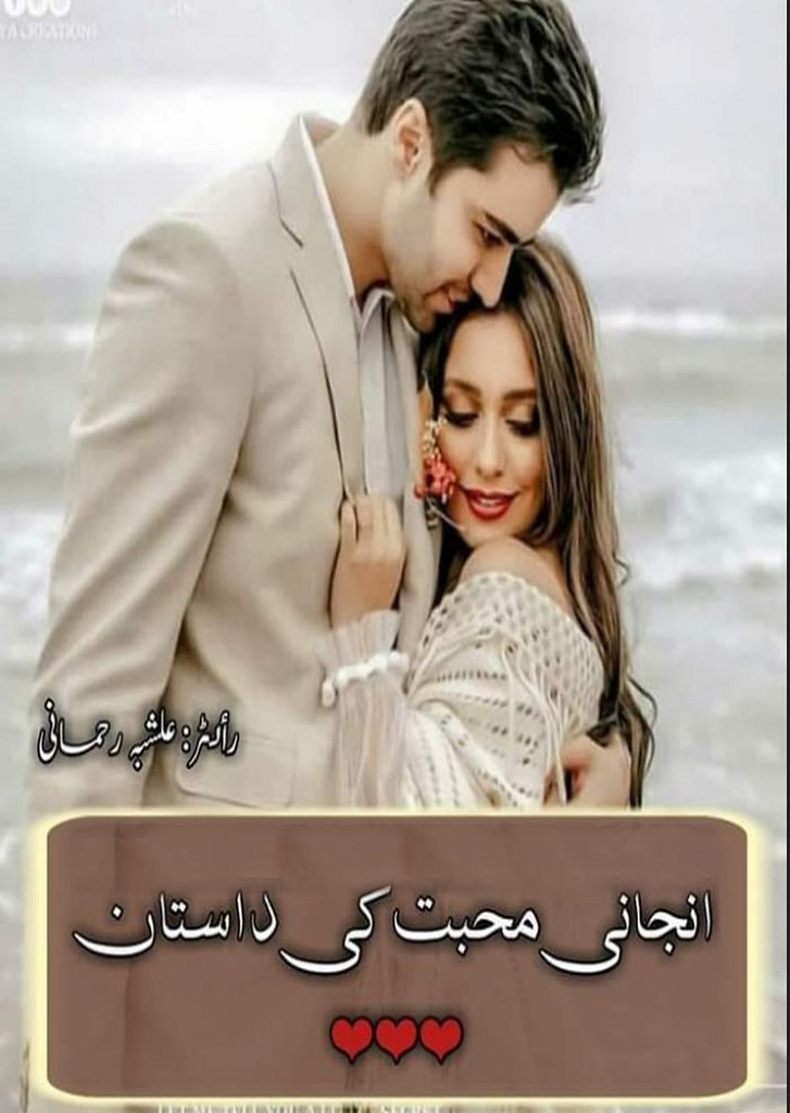 Anjani Mohabbat Ki Dastan Complete Novel By Alishba Rehmani