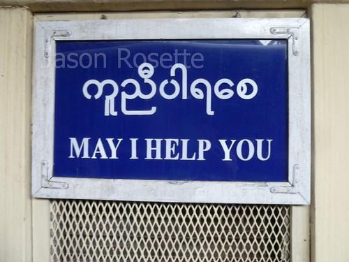 Helpful Sign on Train Platform in Burma