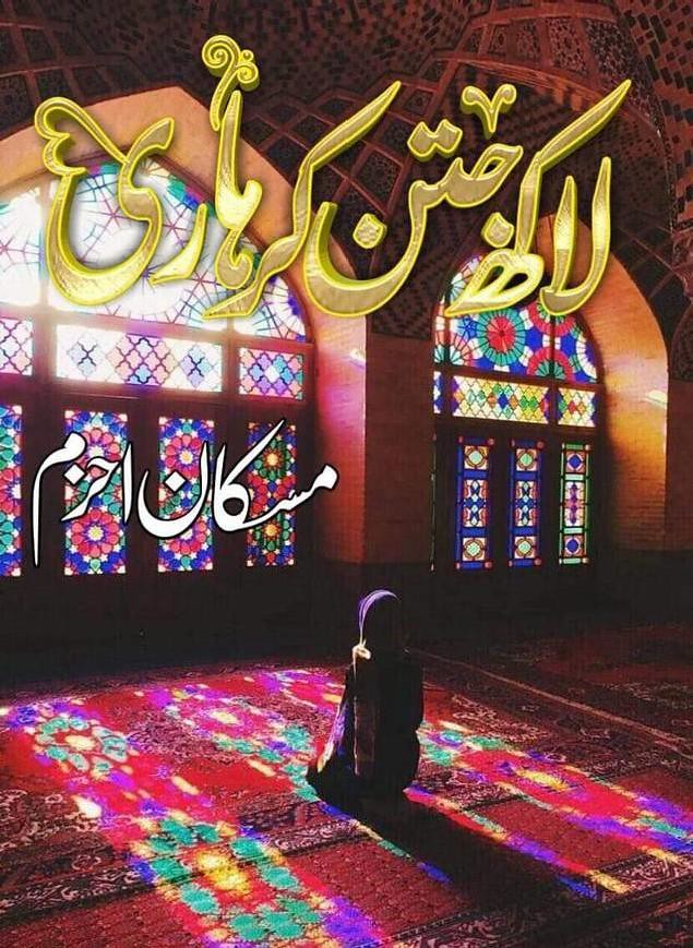 Lakh Jatan Kar Hari is a very well written complex script novel by Muskaan Ahzem which depicts normal emotions and behaviour of human like love hate greed power and fear , Muskaan Ahzem is a very famous and popular specialy among female readers
