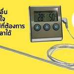 เครื่องวัดอุณหภูมิดิจิตอลในน้ำเดือด น้ำมัน จับเวลาได้ วัดค่าแม่นยำ