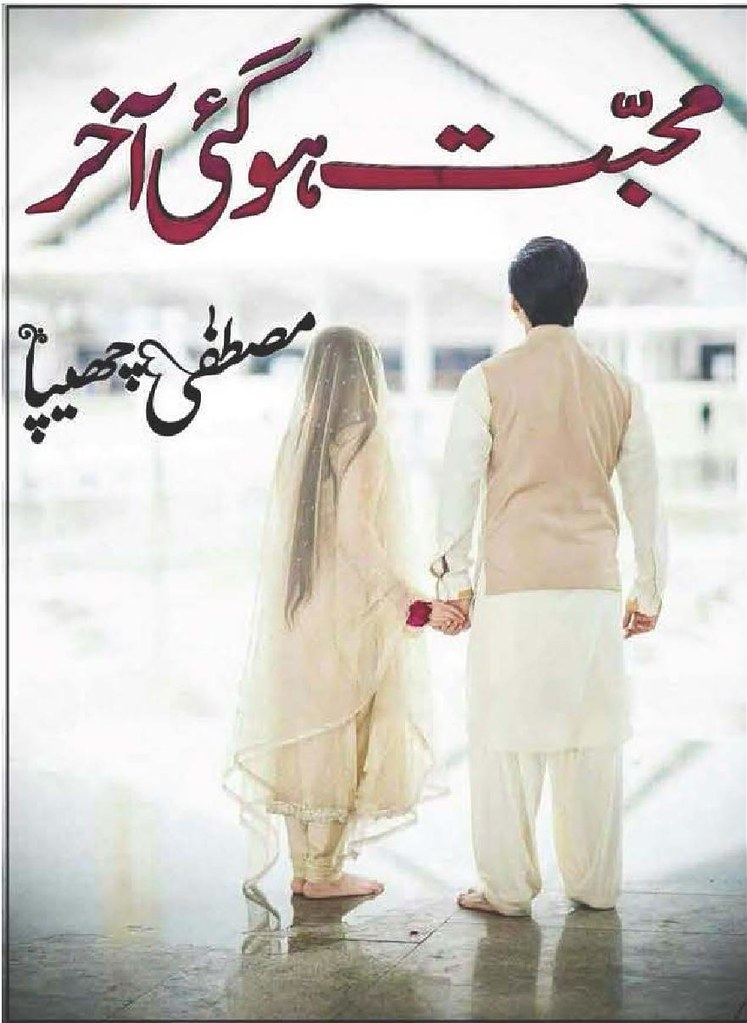 Mohabbat Ho Gayi Aakhir is a very well written complex script novel by Mustafa Chippa which depicts normal emotions and behaviour of human like love hate greed power and fear , Mustafa Chippa is a very famous and popular specialy among female readers