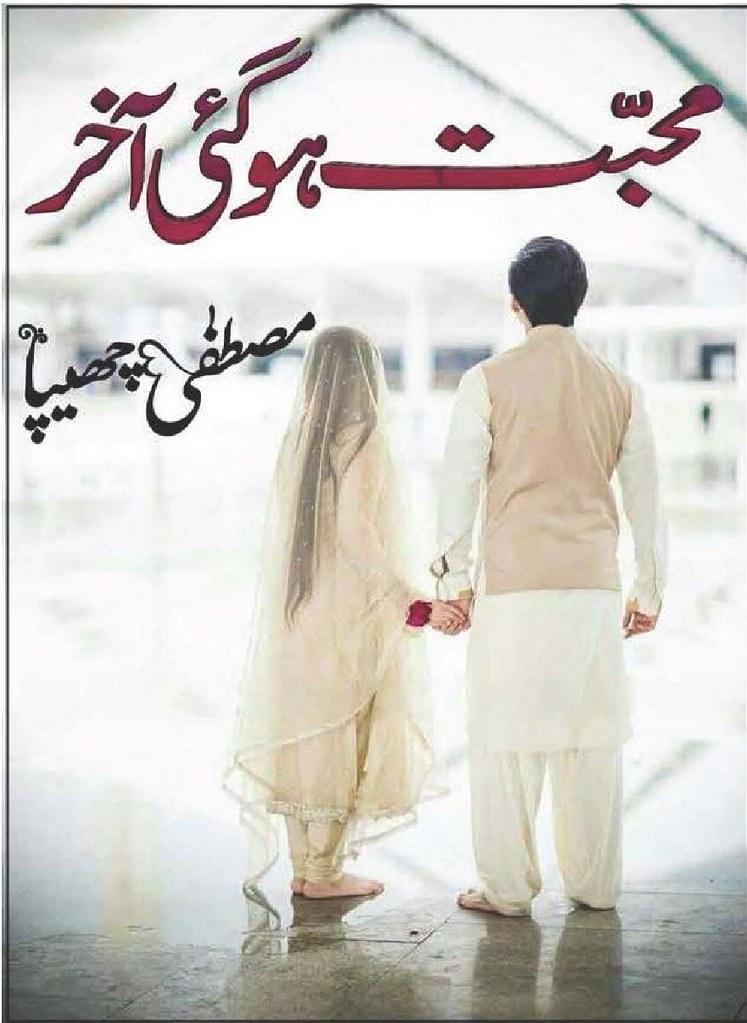 Mohabbat Ho Gayi Aakhir Complete Novel By Mustafa Chippa