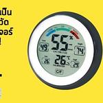 ที่วัดความชื้นและอุณหภูมิในห้องนอน ห้องอาหาร ห้องเก็บสินค้า ร้านขายยา