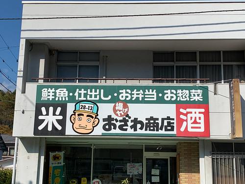 甲州道中(鳥沢宿〜阿弥陀海道宿)
