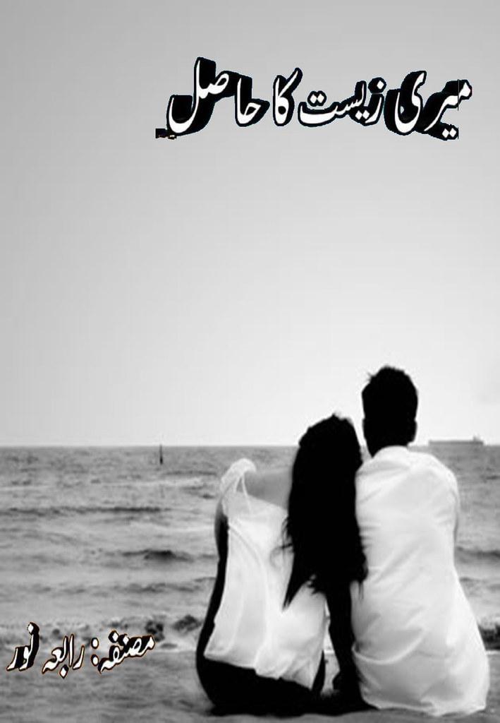 Meri Zeest Ka Hasil Complete Novel By Rabia Noor