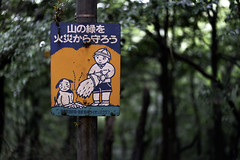 Fire protection sign at Fushimi Inari Shrine (伏見稲荷大社) in Kyoto, Japan