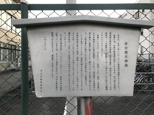 守口宿・本陣跡の駒札