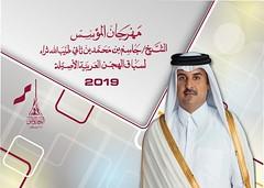 تفاصيل مهرجان المؤسس ٢٠١٩  أشواط ميدان الشحانية
