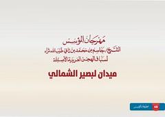 تفاصيل مهرجان المؤسس ٢٠١٩  أشواط ميدان لبصير