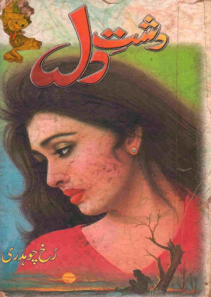 Dasht e Dil is a very well written complex script novel by Rukh Chaudhary which depicts normal emotions and behaviour of human like love hate greed power and fear , Rukh Chaudhary is a very famous and popular specialy among female readers