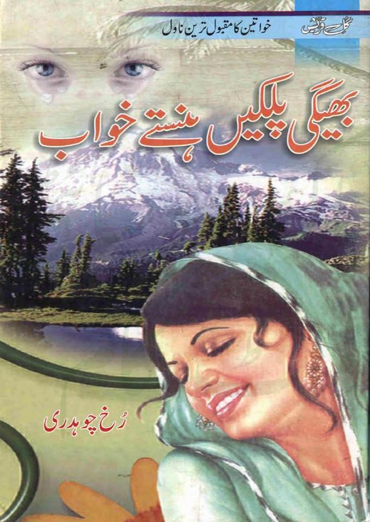 Bheegi Palkain Hanstay Khawab is a very well written complex script novel by Rukh Chaudhary which depicts normal emotions and behaviour of human like love hate greed power and fear , Rukh Chaudhary is a very famous and popular specialy among female readers