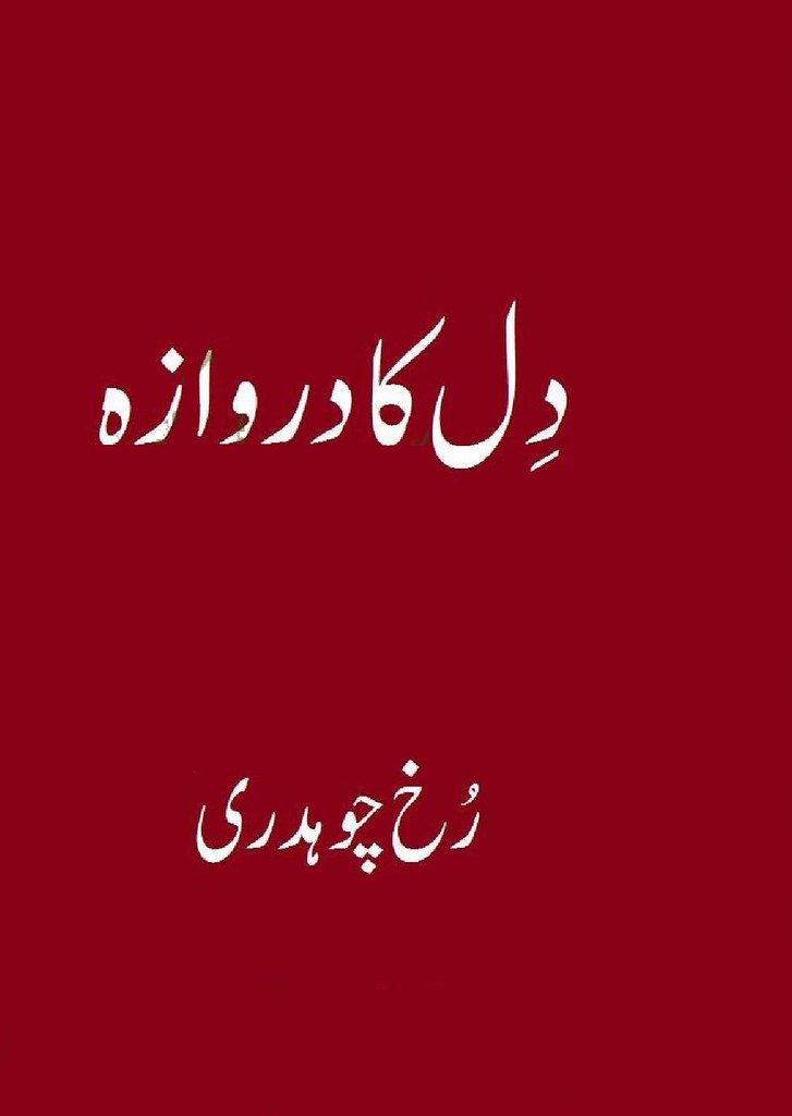 Dil ka Darwaza is a very well written complex script novel by Rukh Chaudhary which depicts normal emotions and behaviour of human like love hate greed power and fear , Rukh Chaudhary is a very famous and popular specialy among female readers