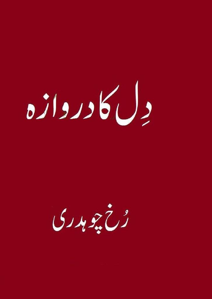 Dil ka Darwaza Complete Novel By Rukh Chaudhary