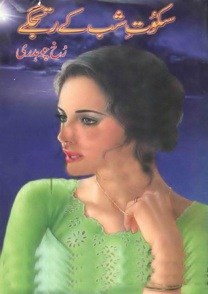 Skoot e Shab Kay Ratjage Complete Novel By Rukh Chaudhary