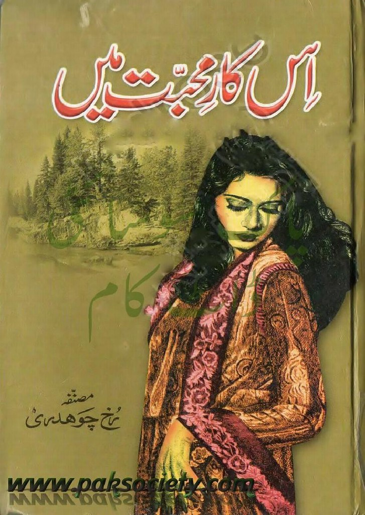 Es Kaar e Mohabat Me is a very well written complex script novel by Rukh Chaudhary which depicts normal emotions and behaviour of human like love hate greed power and fear , Rukh Chaudhary is a very famous and popular specialy among female readers
