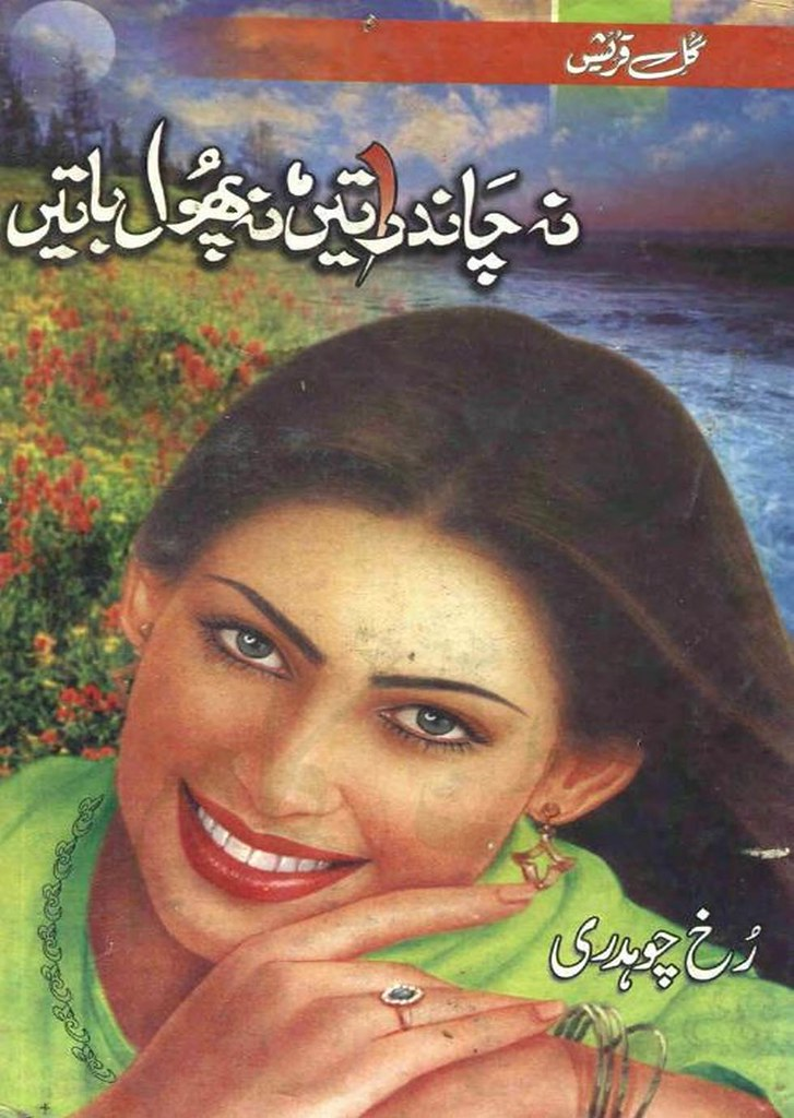 Na Chand Raaten Na Phool Batain is a very well written complex script novel by Rukh Chaudhary which depicts normal emotions and behaviour of human like love hate greed power and fear , Rukh Chaudhary is a very famous and popular specialy among female readers