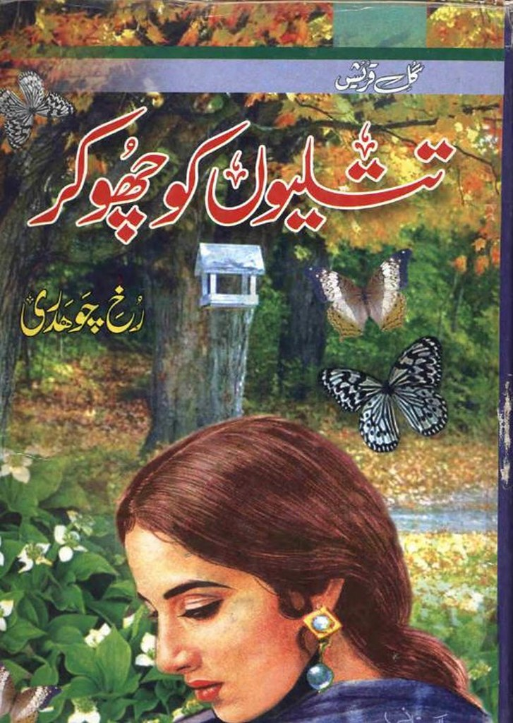 Titlio Ko Choo Ker is a very well written complex script novel by Rukh Chaudhary which depicts normal emotions and behaviour of human like love hate greed power and fear , Rukh Chaudhary is a very famous and popular specialy among female readers