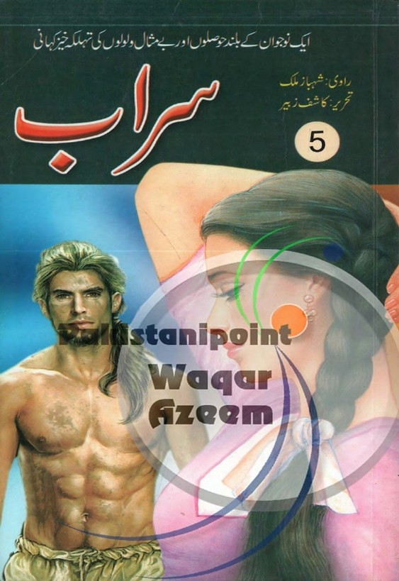 Sarab Part 5 Complete Novel By Kashif Zubair