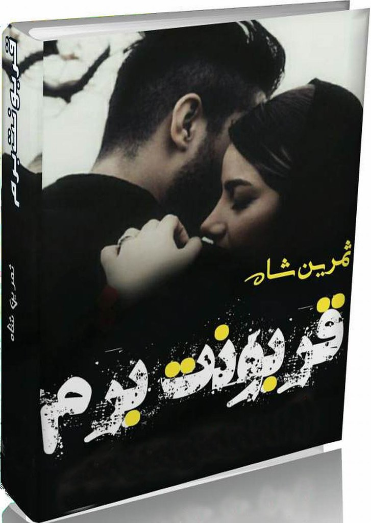 Qarboont e bream is a very well written complex script novel by Samreen Shah which depicts normal emotions and behaviour of human like love hate greed power and fear , Samreen Shah is a very famous and popular specialy among female readers