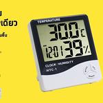 เครื่องวัดอุณหภูมิ ความชื้น HTC1 ใช้กับตู้เย็น ตู้แข่ ตู้เก็บยา