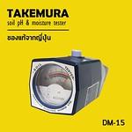 TAKEMURA soil pH tester DM15 เครื่องวัดกรดด่าง pH และความชื้นในดิน