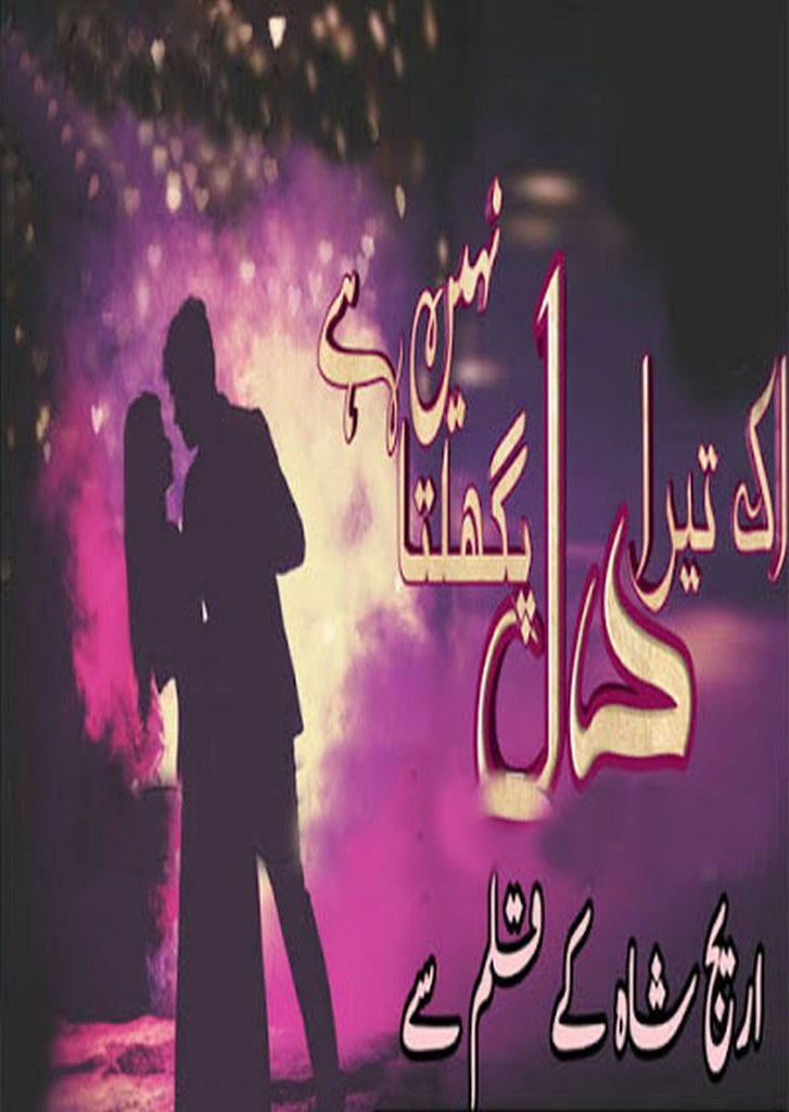 Ek Tera Dil Pighalta Nahi Hai is a very well written complex script novel by Areej Shah which depicts normal emotions and behaviour of human like love hate greed power and fear , Areej Shah is a very famous and popular specialy among female readers
