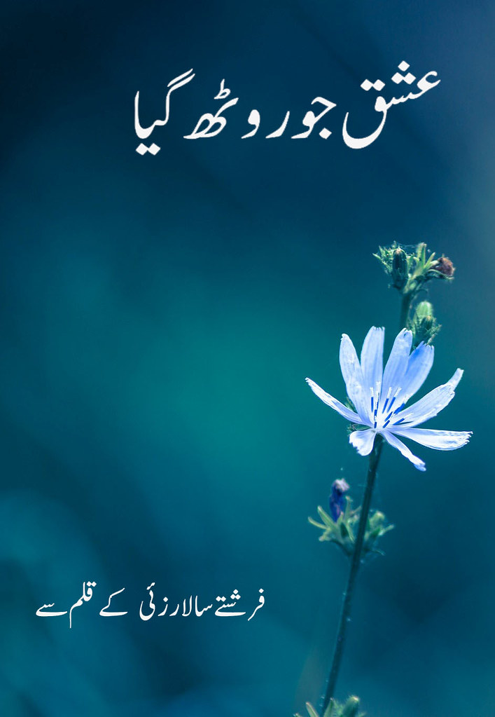 Ishq Jo Rooth Gaya is a very well written complex script novel by Farishty Salarzai which depicts normal emotions and behaviour of human like love hate greed power and fear , Farishty Salarzai is a very famous and popular specialy among female readers
