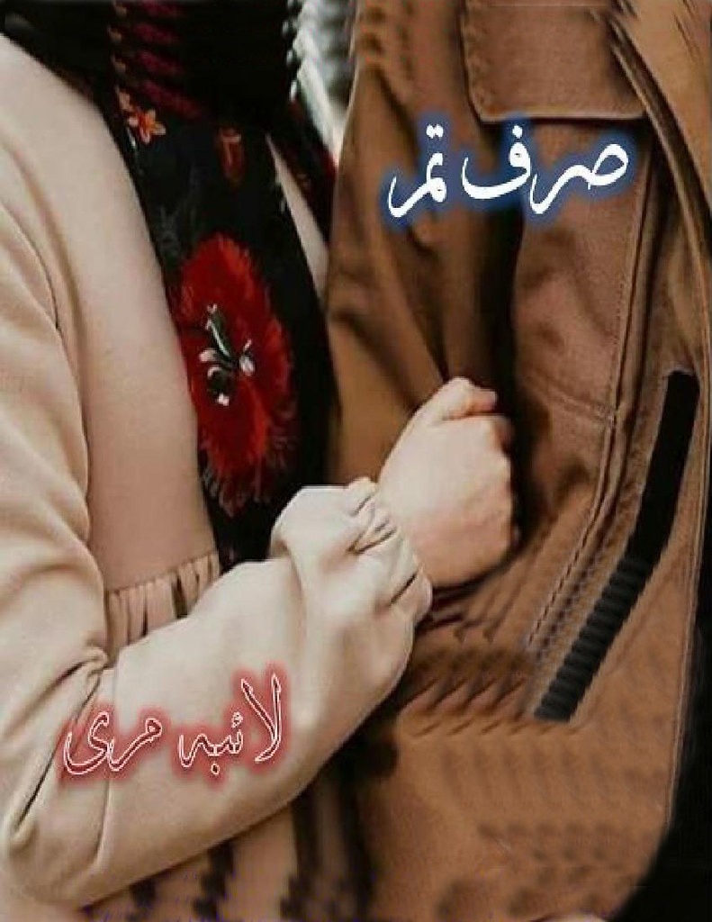 Sirf Tum is a very well written complex script novel by Laiba Marri which depicts normal emotions and behaviour of human like love hate greed power and fear , Laiba Marri is a very famous and popular specialy among female readers