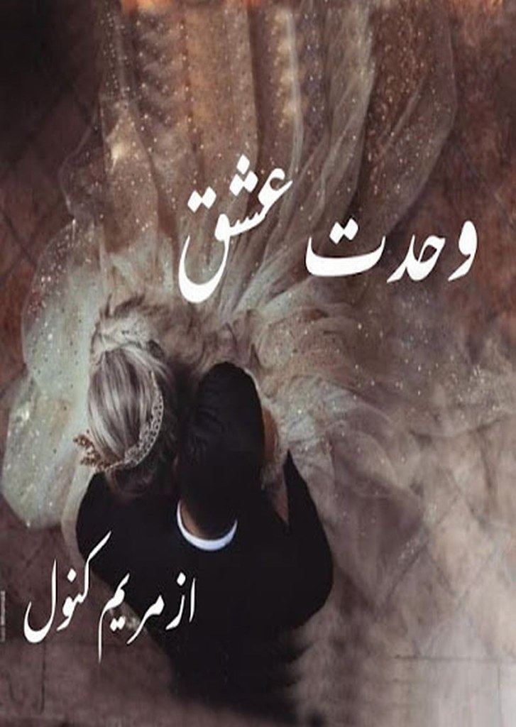 Wahdat E Ishq Complete Novel By Maryam Kanwal