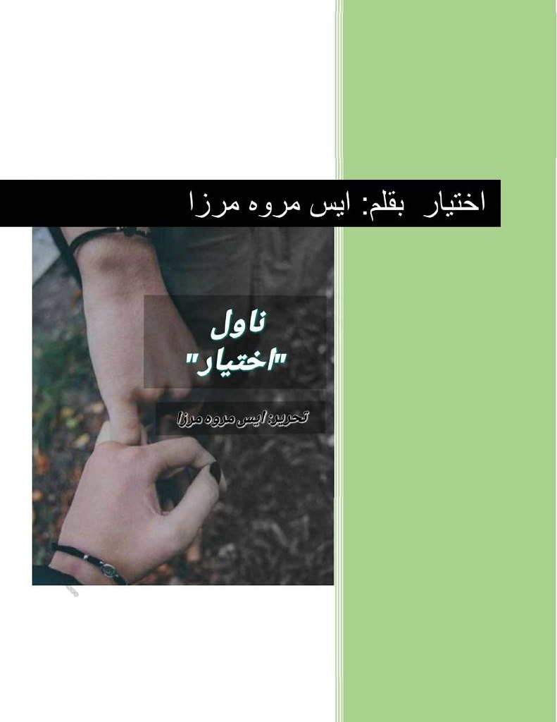 Ikhtiyar is a very well written complex script novel by S Marwa Mirza which depicts normal emotions and behaviour of human like love hate greed power and fear , S Marwa Mirza is a very famous and popular specialy among female readers