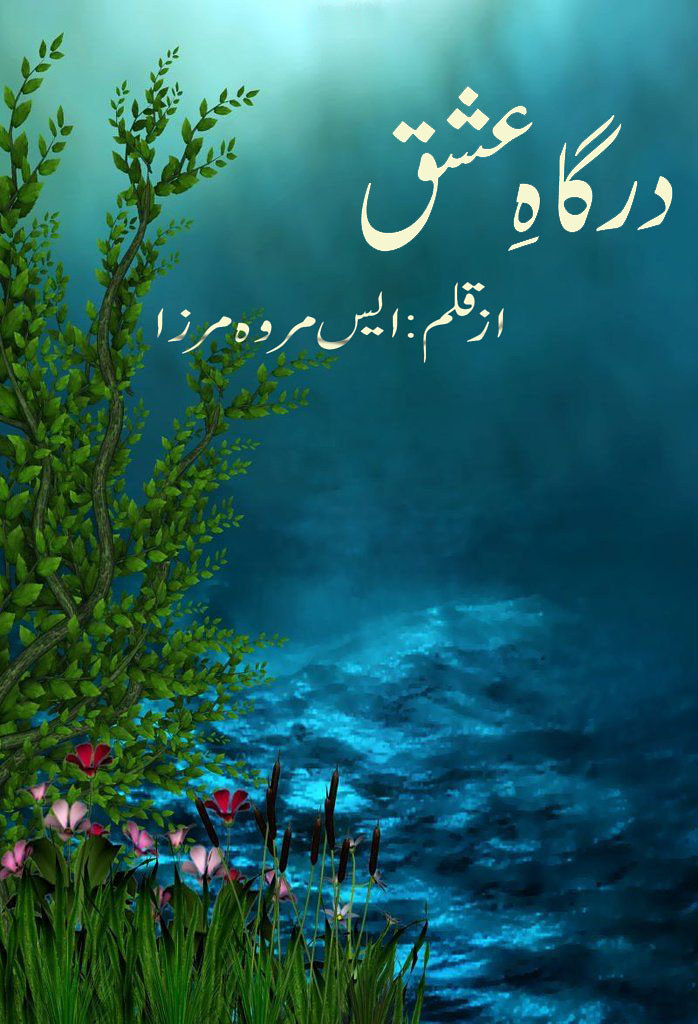 Dargah E Ishq is a very well written complex script novel by S Marwa Mirza which depicts normal emotions and behaviour of human like love hate greed power and fear , S Marwa Mirza is a very famous and popular specialy among female readers