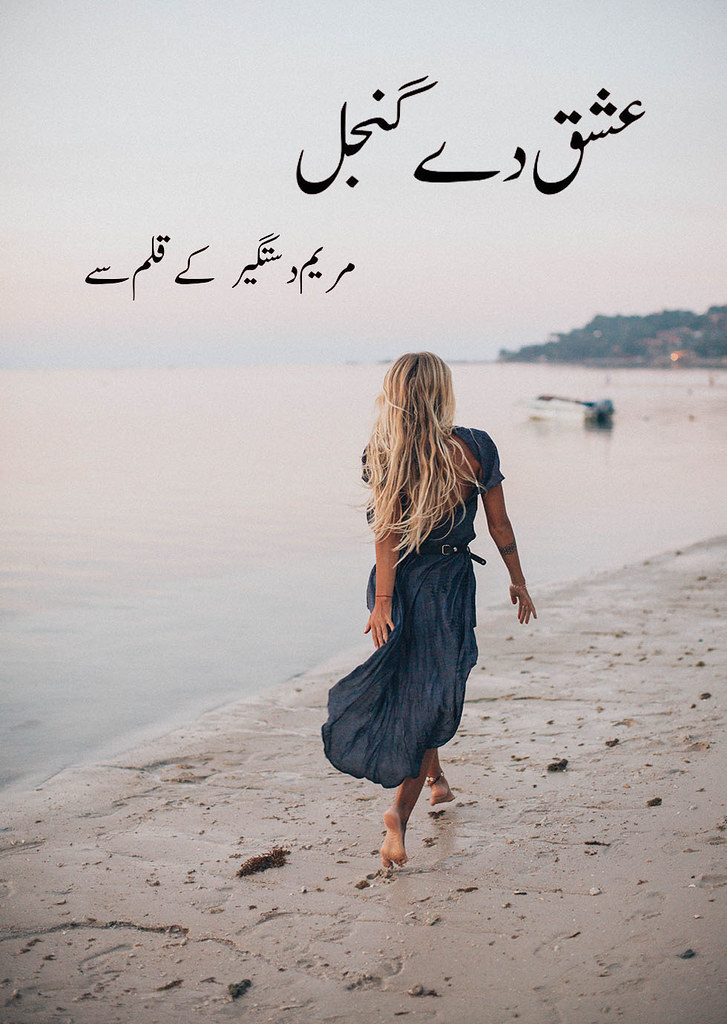 Ishq Dy Ganjal is a very well written complex script novel by Maryam Dastgir which depicts normal emotions and behaviour of human like love hate greed power and fear , Maryam Dastgir is a very famous and popular specialy among female readers