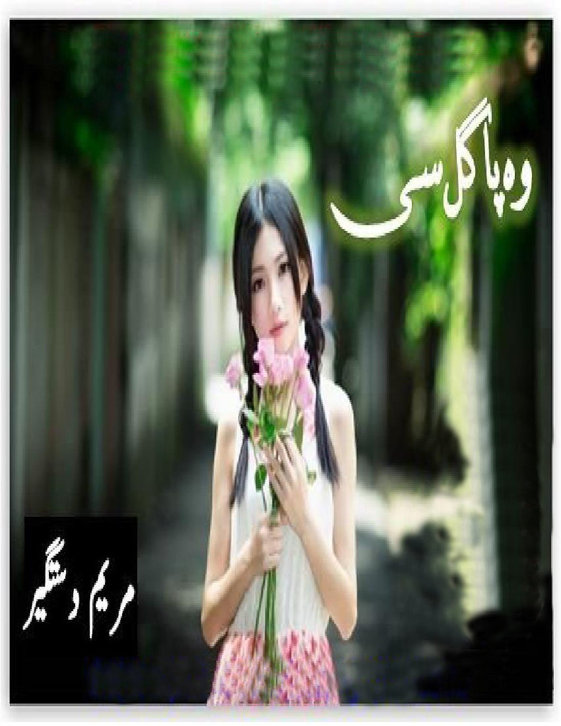Woh Pagal Si Complete Urdu Novel By Maryam Dastgir