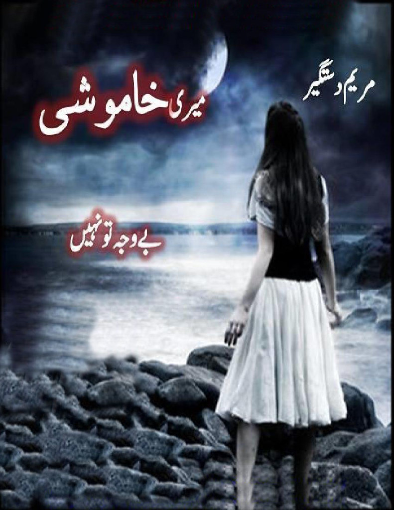 Meri Khamoshi Be Wajha Tu Nahi is a very well written complex script novel by Maryam Dastgir which depicts normal emotions and behaviour of human like love hate greed power and fear , Maryam Dastgir is a very famous and popular specialy among female readers