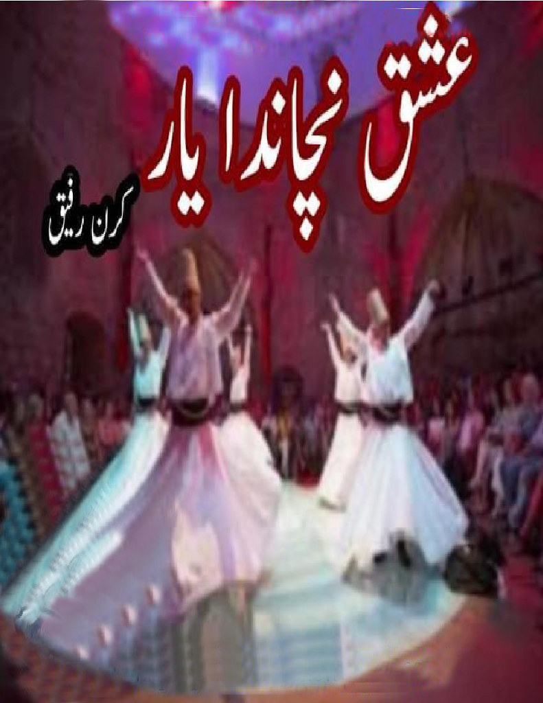 Ishq Nachanda Yar is a very well written complex script novel by Kiran Rafique which depicts normal emotions and behaviour of human like love hate greed power and fear , Kiran Rafique is a very famous and popular specialy among female readers